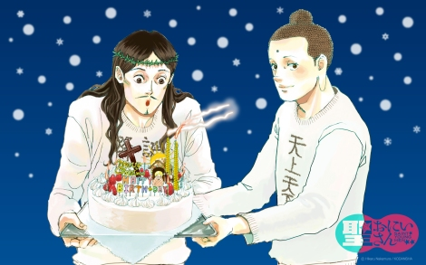 Saint Young Men b